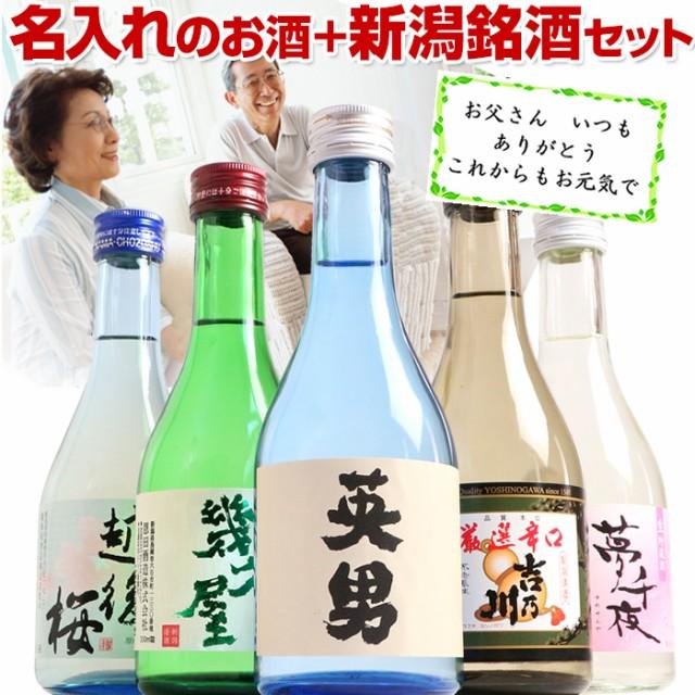 お歳暮 御歳暮 日本酒 お酒 名入れのお酒 飲み比...
