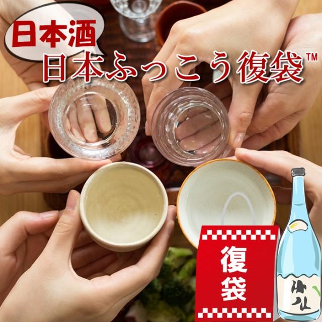 復興支援 復興福袋 ふっこう「復袋」日本酒 720ml...