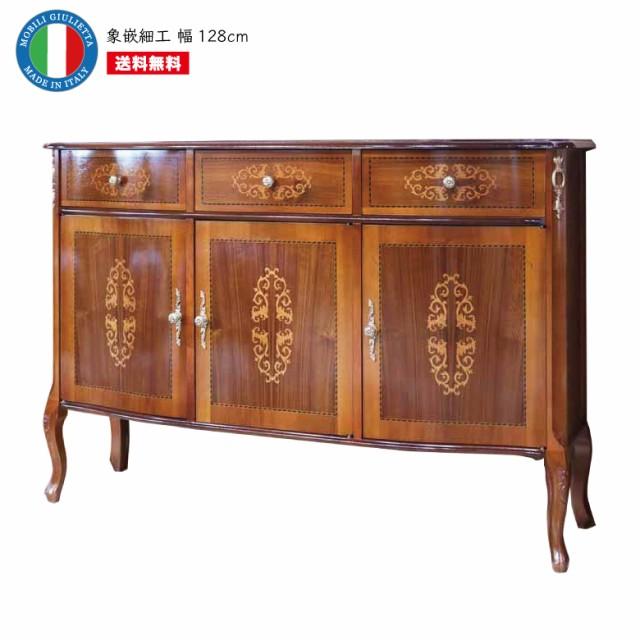 サイドボード 3ドア 木製 イタリア 完成品 猫脚 ...