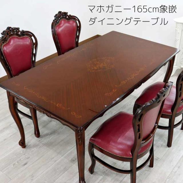 ダイニングテーブル 165cm マボガニー 長方形 象...