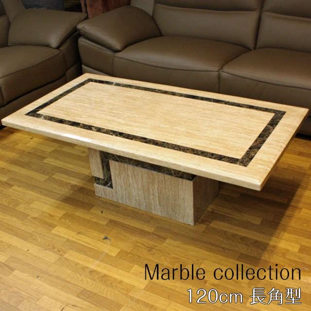 大理石 リビングテーブル 125cm 長角型 ベージュ ...
