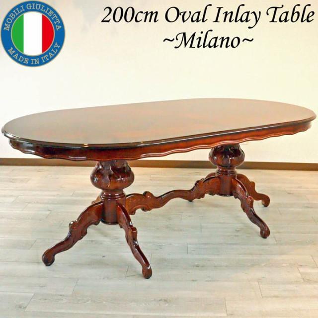 イタリア ダイニングテーブル 200cm 楕円形 象嵌 ...