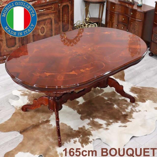 イタリア ダイニングテーブル 165cm 楕円形 象嵌 ...