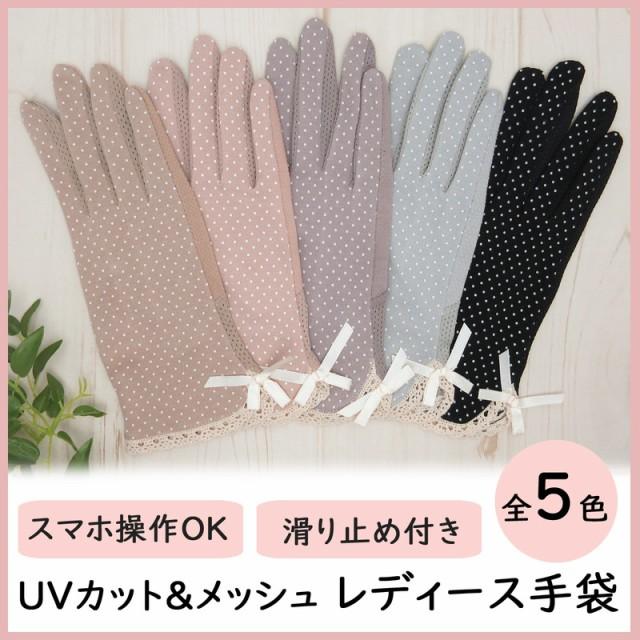 送料無料 1000円 手袋 レディース 夏用 UVカット ...