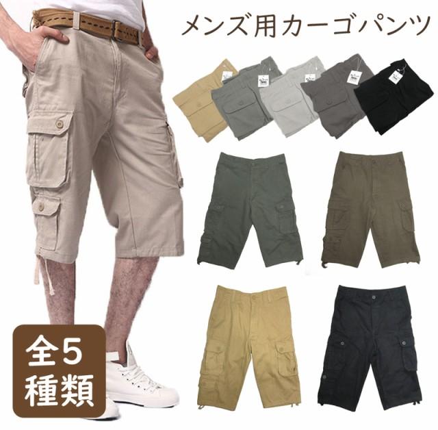 送料無料 2000円 在庫処分 カーゴパンツ ショート...