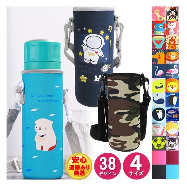 送料無料 1000円 お得セール 水筒カバー 水筒ホル...