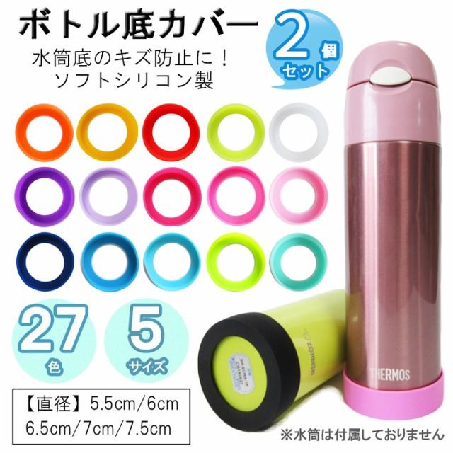 送料無料 500円 全17色 シリコンカバー 水筒底カ...
