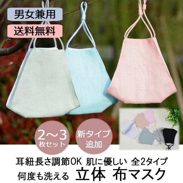 送料無料 夏用マスク 麻 綿 天然繊維 2-3枚セット...