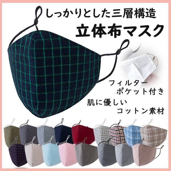 送料無料 1000円 在庫処分 立体布マスク 綿 3層構...