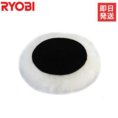 【メール便】リョービ RSE-1250専用羊毛バフ 6612...