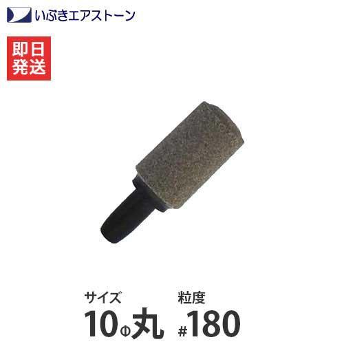 【メール便可】いぶき セラミック製エアストーン ...