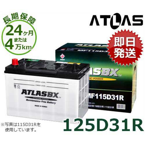 アトラス バッテリー 125D31R (国産車用) 【互換6...