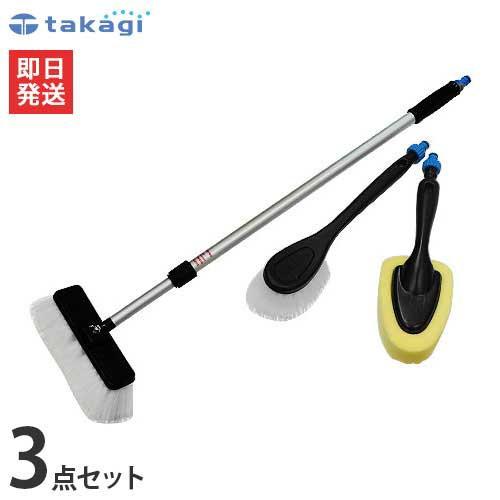 タカギ 水が出る洗車用品3点セット (伸縮型ブラシ...