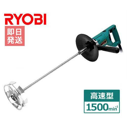 リョービ 塗料撹拌機 パワーミキサー PM-1511 (85...