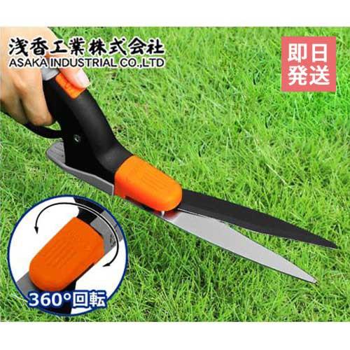 浅香 回転式 芝刈り鋏 (全長365mm) 芝刈り はさみ...