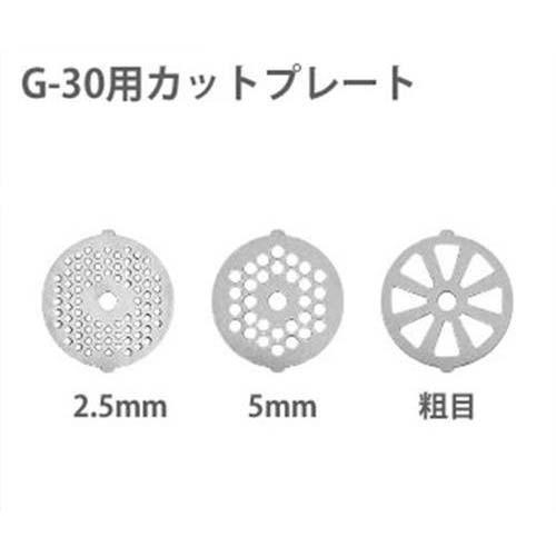 電動ミンサー G-30A用 カットプレート