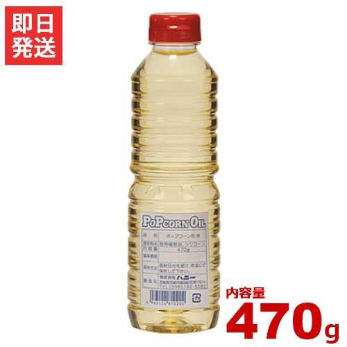 ハニー ポップコーンオイル パーム油 470g