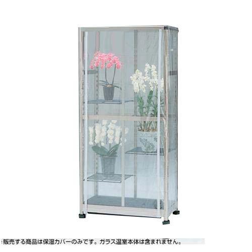 ピカコーポレーション 温室用 保湿カバー FAB-PB1...