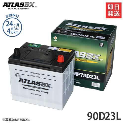アトラス バッテリー 90D23L (国産車用/24カ月保...