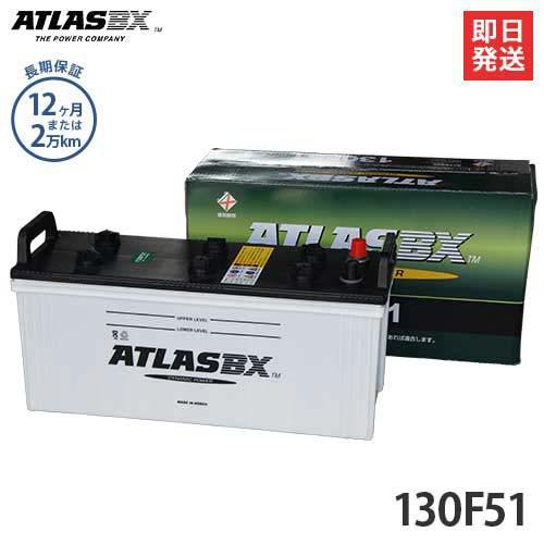 アトラス バッテリー 130F51 (国産車用) 【互換10...