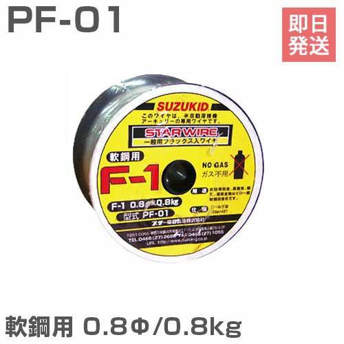 スズキッド ノンガス溶接機用ワイヤー 0.8Ф PF-0...