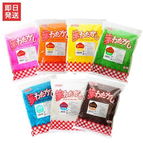 綿菓子用 味付きザラメ 夢わたがし 1袋×1kg入