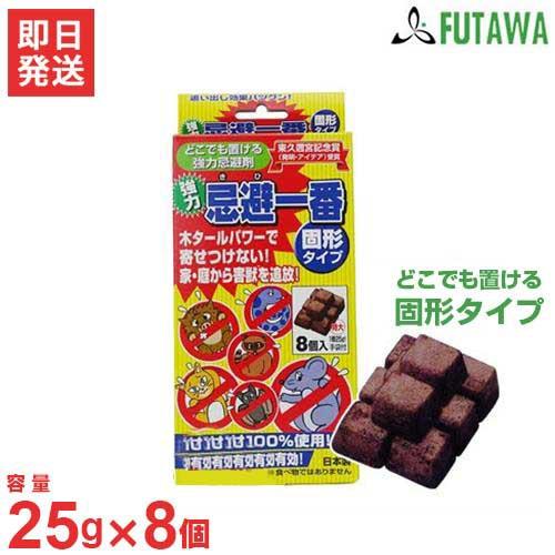 【メール便可】フタワ 強力忌避剤 忌避一番・固形...