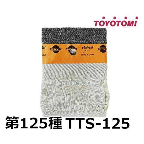 【メール便可】トヨトミ 石油ストーブ用耐熱芯 第...