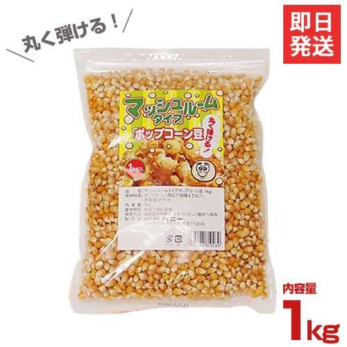 ハニー ポップコーン豆 マッシュルームタイプ 1kg...
