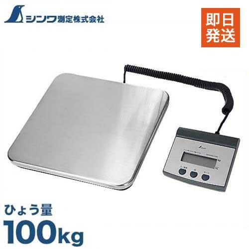 シンワ測定 デジタル台はかり 70108 (100kg/取引...