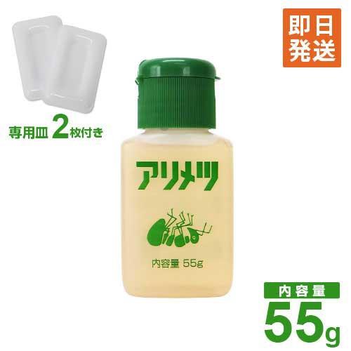【メール便可】アリ専用 殺虫剤 アリメツ 55g (専...