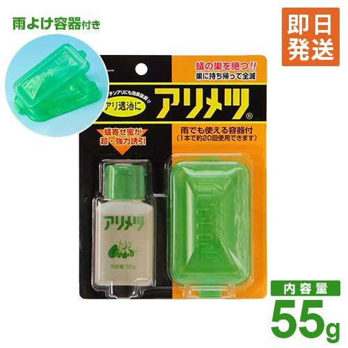 【メール便可】アリ専用 殺虫剤 アリメツ 55g+雨...