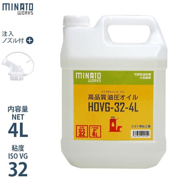 ミナト 高品質 油圧オイル HOVG-32-4L (VG32/容量...
