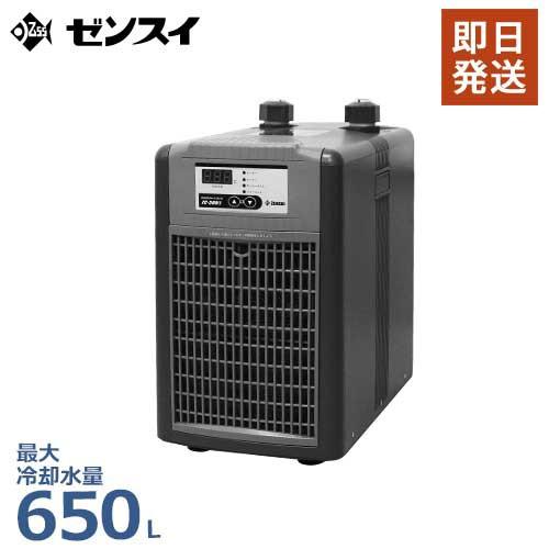 ゼンスイ 水槽用クーラー ZC-700α (冷却水量650L...