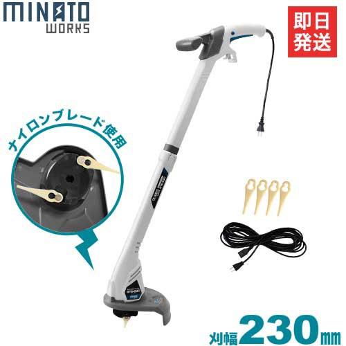 ミナト 電動草刈り機 GTE-230 (10m延長コード付き...