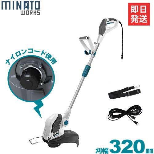 ミナト 電動草刈り機 GTE-350 (10m延長コード+肩...