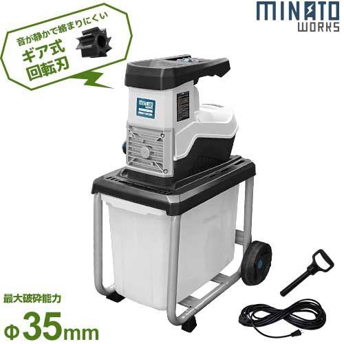 ミナト 静音型ガーデンシュレッダー MGS-1510Si (...