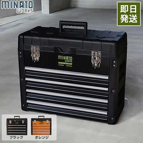ミナト 5段ツールボックス TB-50 (引き出し付き/...