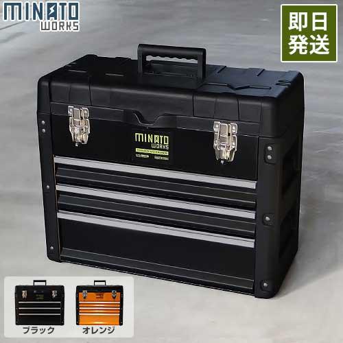 ミナト 4段ツールボックス TB-40 (引き出し付き/...