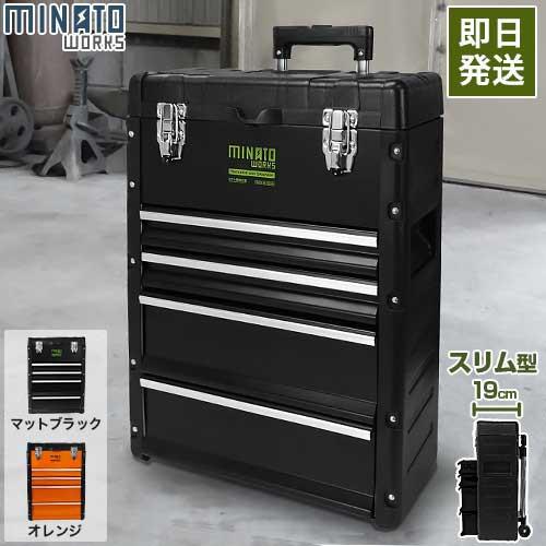 ミナト 5段ツールボックス キャリー付き TB-50T (...