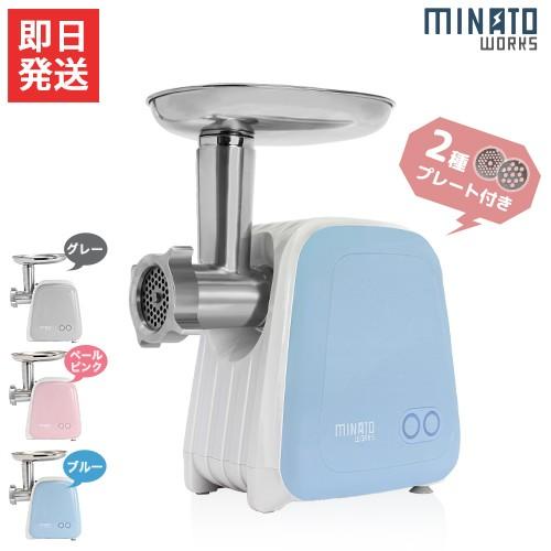 ミナト 電動ミンサー HMM-5 (2種カットプレート付...