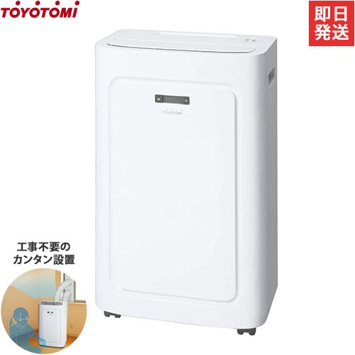 トヨトミ スポット冷暖エアコン TAD-22KW