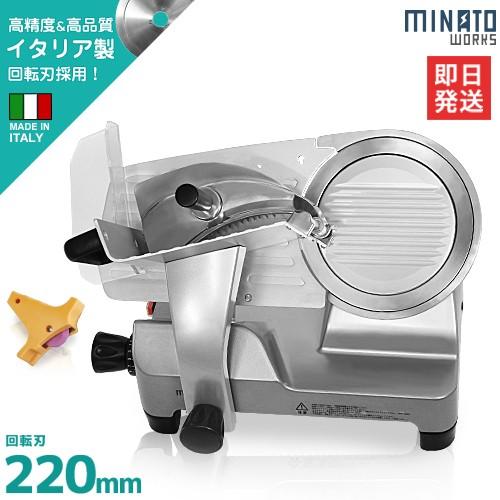 ミナト 業務用ミートスライサー PMS-220F (高品質...