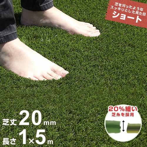 リアル人工芝 ロール 1m×5m ショート仕様 (芝丈2...