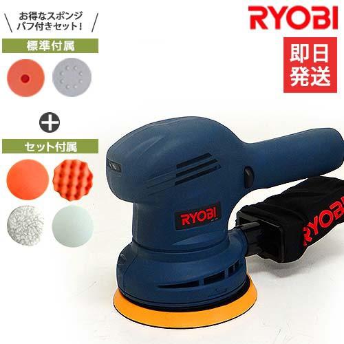 リョービ 電動ポリッシャー RSE-1250 車磨き用ス...