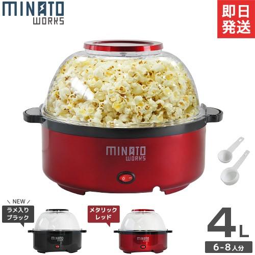 ミナト ポップコーンメーカー POP-401 (容量4L/家...