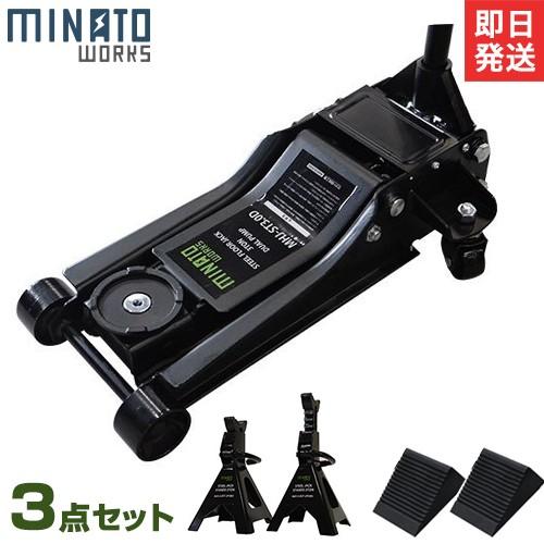 ミナト スチール製ローダウンジャッキ 3t MHJ-ST3...