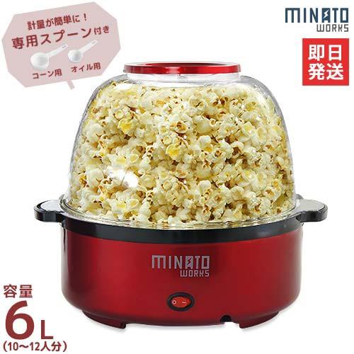 ミナト ポップコーンメーカー POP-601 (容量6L/家...