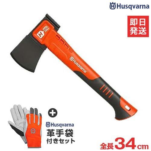ハスクバーナ 手斧 高耐久型 H900+革手袋セット ...