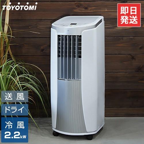トヨトミ スポット冷風機 TAD-2220 (排風ダクト付...